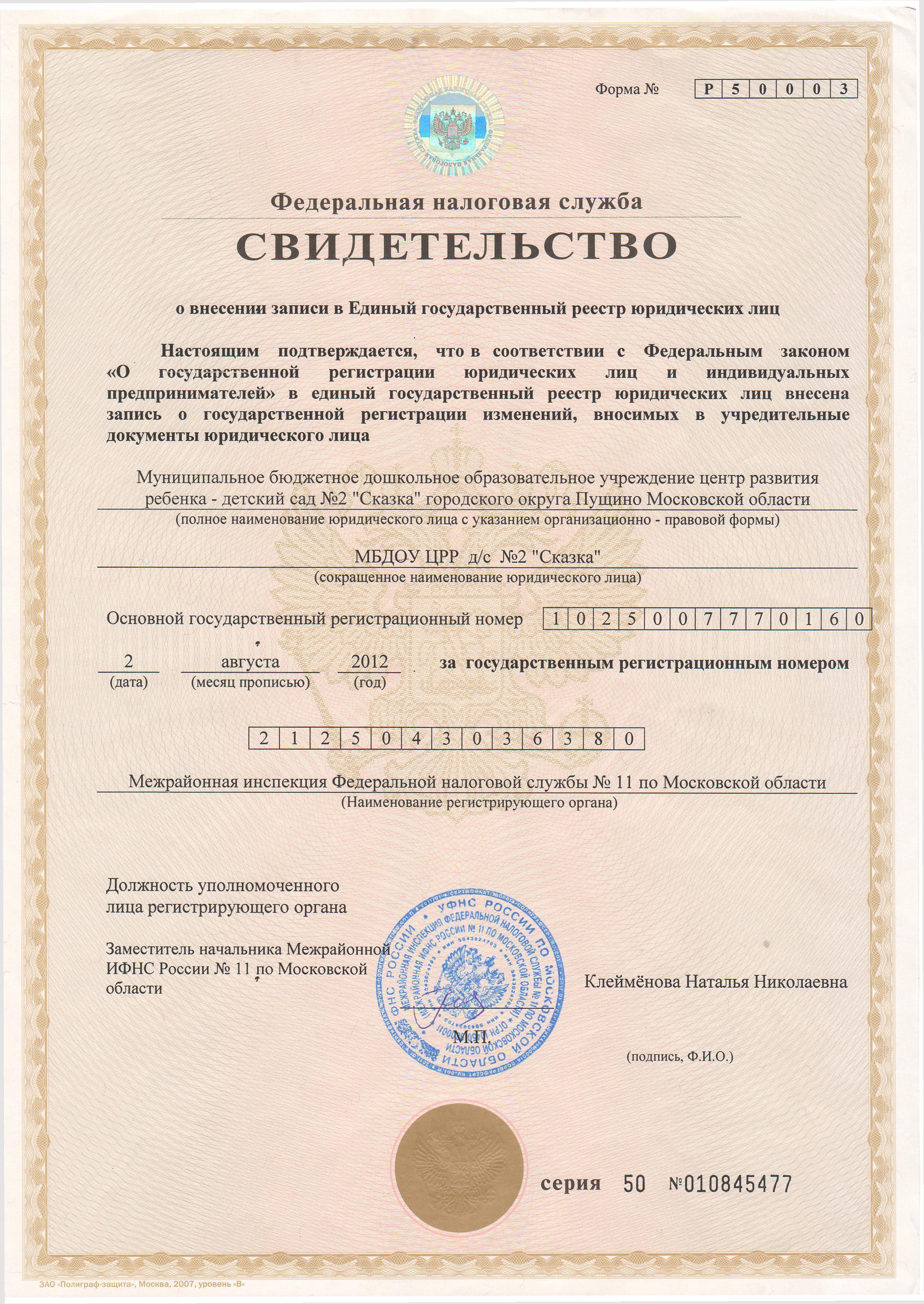 спицами фгку 1 отряд фпс по чукотскому автономному округу можно закрепить